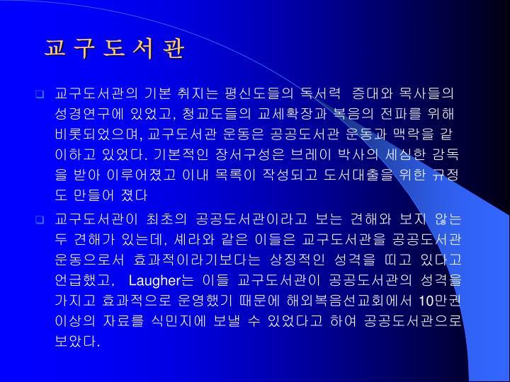 교 구 도 서 관