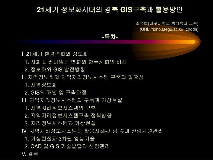 21세기 정보화시대의 경북