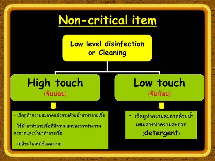 Non-critical