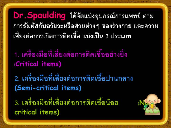 Dr.Spaulding