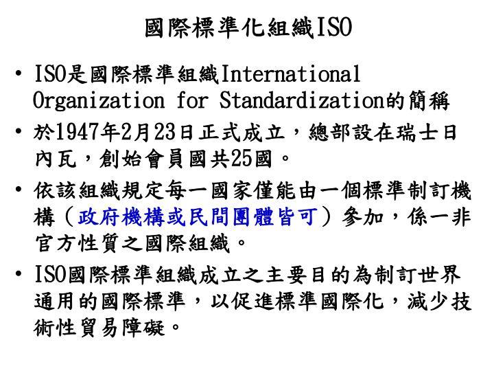 國際標準化組織