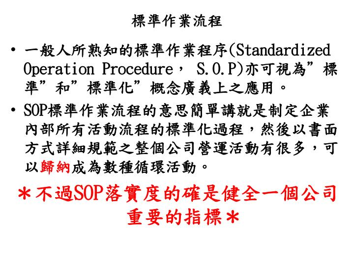 標準作業流程