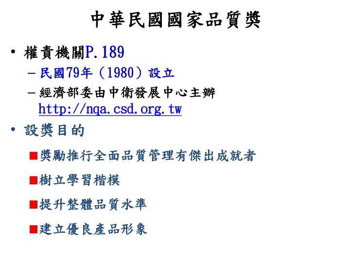 中華民國國家品質獎