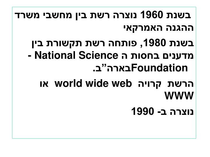 בשנת 1960 נוצרה רשת בין מחשבי משרד ההגנה האמרקאי