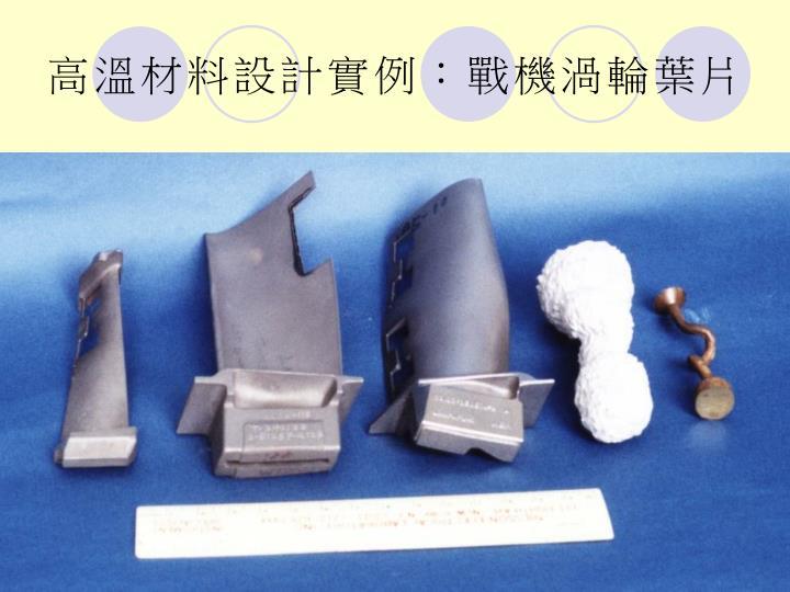 高溫材料設計實例:戰機渦輪葉片