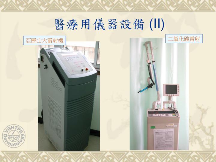 醫療用儀器設備