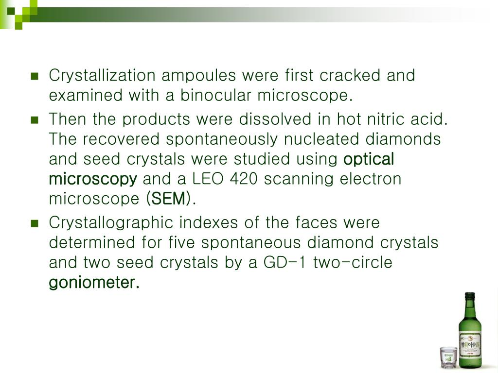 Crystallization ampoules were first cracked and examined with a binocular microscope.