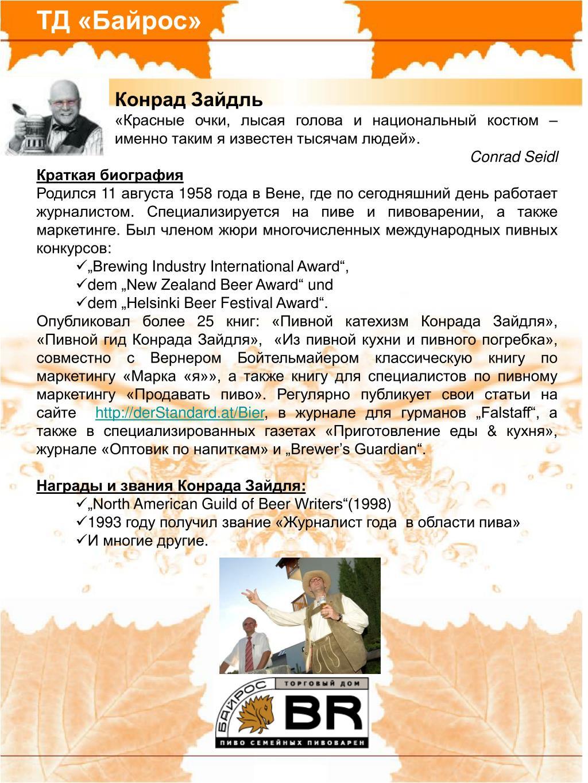 ТД «Байрос»