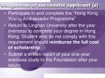 obligations of successful applicant s