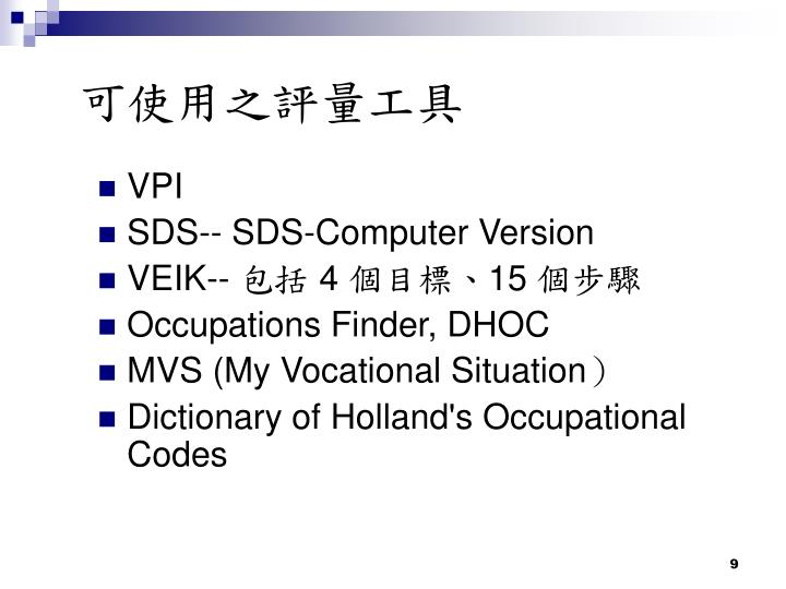 dictionary of holland occupational codes pdf