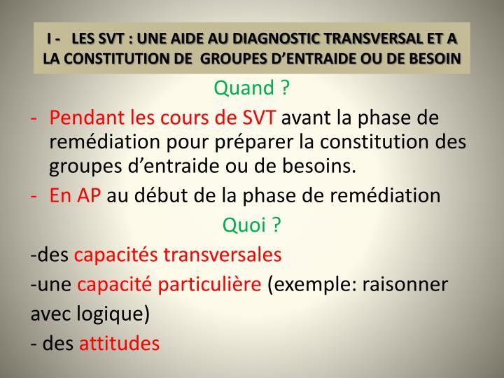 I -   LES SVT : une aide au diagnostic transversal et a
