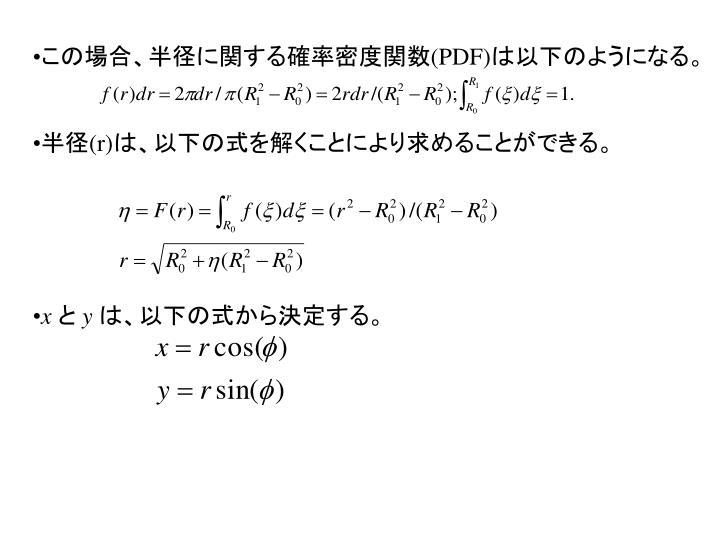 この場合、半径に関する確率密度関数