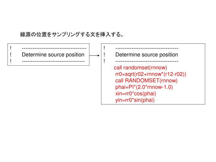 線源の位置をサンプリングする文を挿入する。