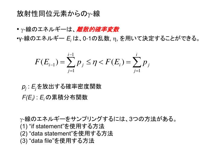 放射性同位元素からの