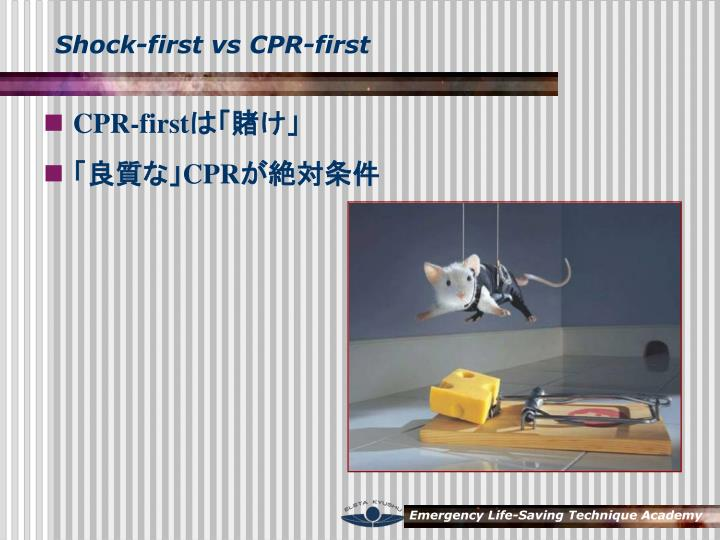 Shock-first vs CPR-first