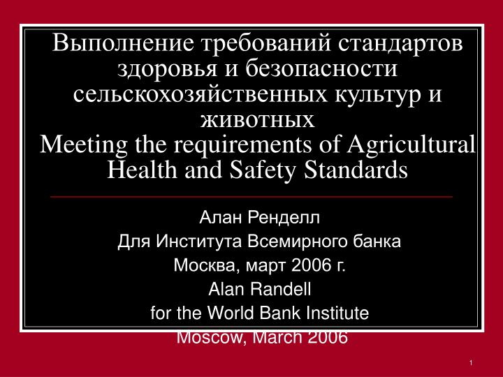 2006 alan randell for the world bank institute moscow march 2006