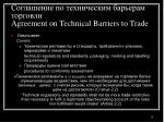 agreement on technical barriers to trade