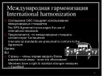 international harmonization