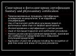 sanitary and phytosanitary certification