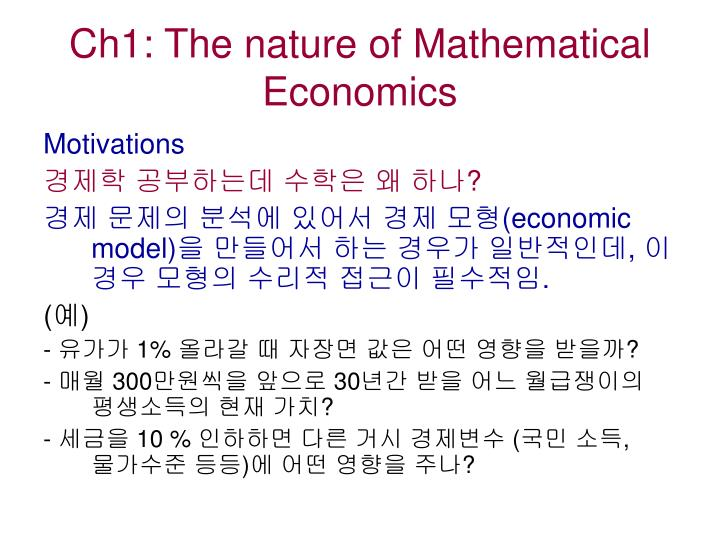 Ch1: The nature of Mathematical Economics