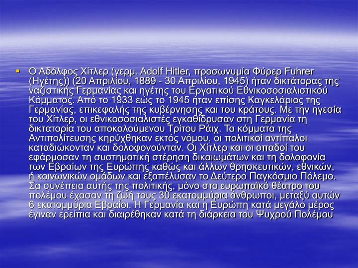 (. Adolf Hitler,   Fuhrer ()) (20 , 1889 - 30 , 1945)           .   1933   1945     ,      .     ,           .       ,      .                      , ,         .     ,           30  ,   6  .