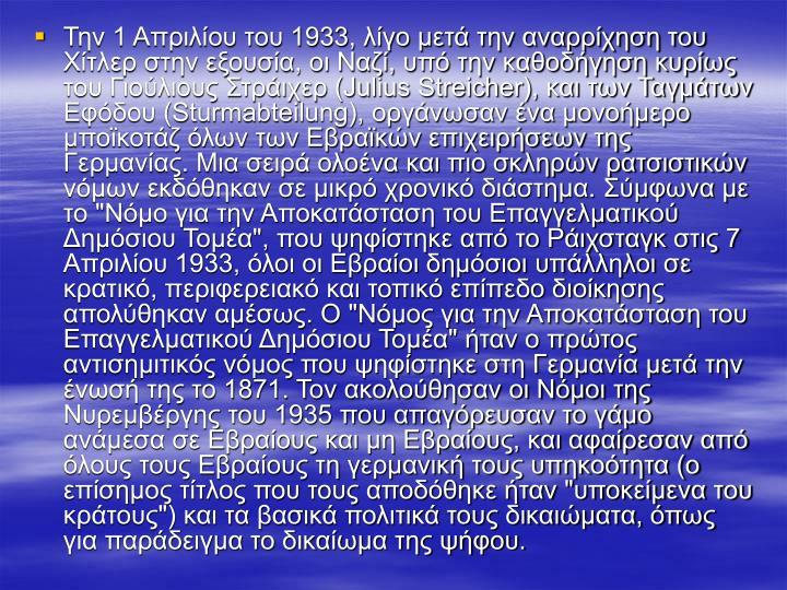 """1   1933,        ,  ,        (Julius Streicher),     (Sturmabteilung),          .             .    """"       """",       7  1933,       ,       .  """"       """"               1871.        1935          ,           (       """"  """")      ,       ."""