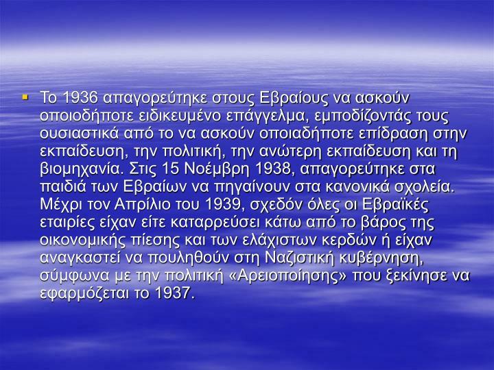 1936        ,           ,  ,      .  15  1938,          .     1939,                           ,           1937.