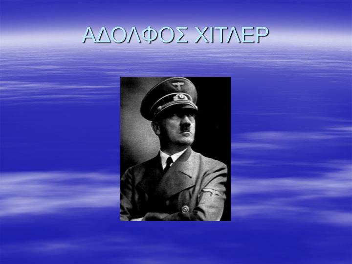 ΑΔΟΛΦΟΣ ΧΙΤΛΕΡ