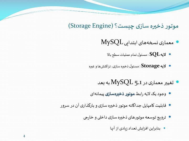 موتور ذخیره سازی چیست؟