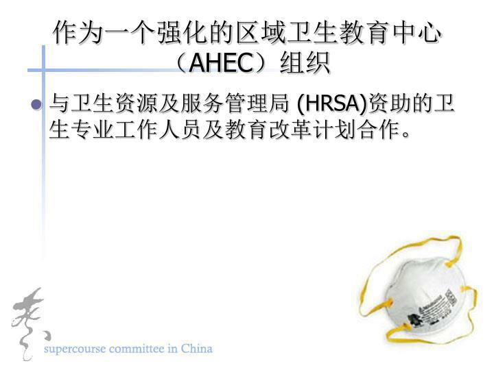 作为一个强化的区域卫生教育中心(