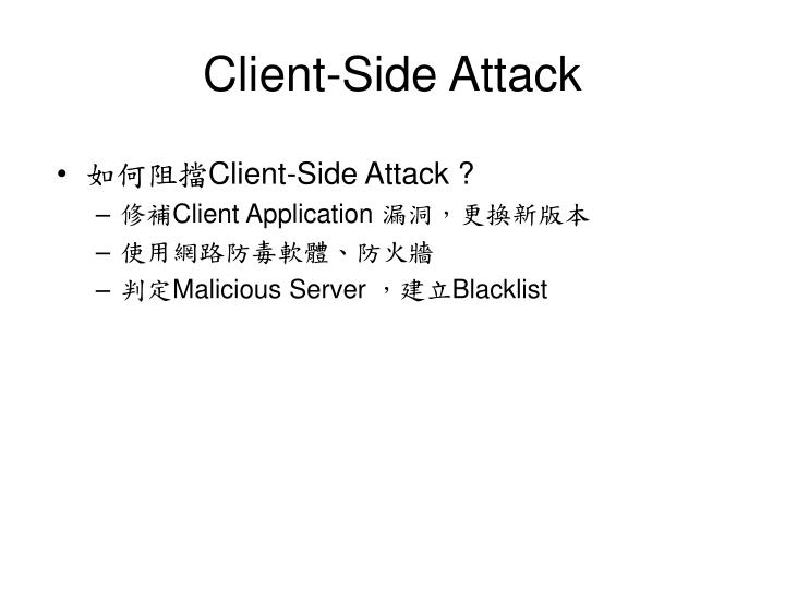 Client-Side Attack