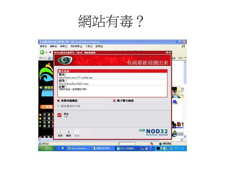 網站有毒?