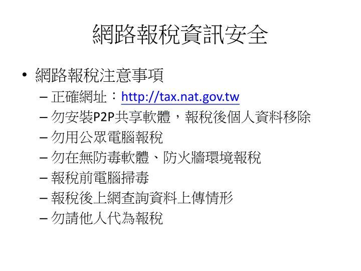 網路報稅資訊安全