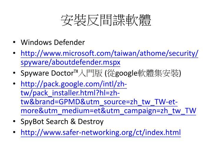 安裝反間諜軟體