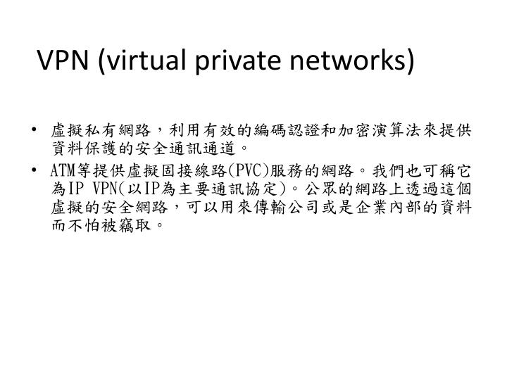 VPN (virtual private networks)