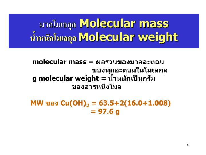 N Molecular Weight PPT - ปริมา�...