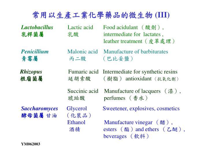 常用以生產工業化學藥品的微生物