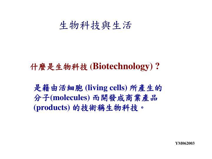 生物科技與生活