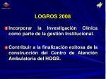 logros 20082