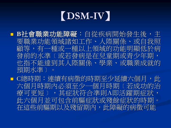 【DSM-IV】