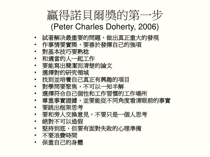 Peter charles doherty 2006