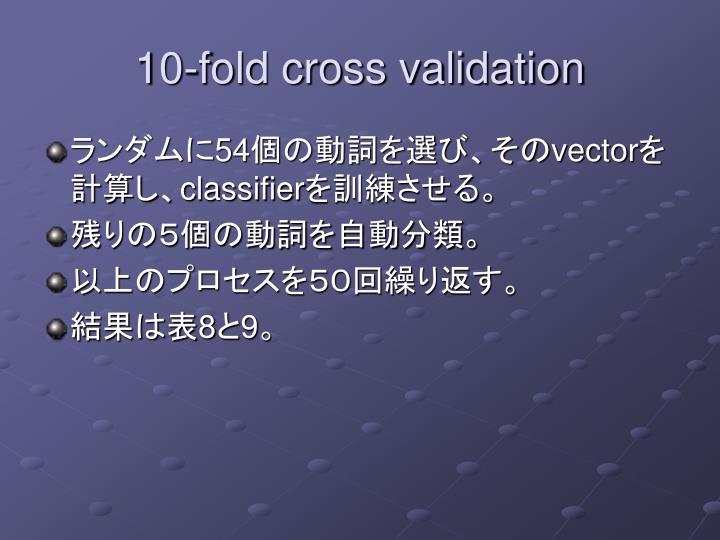 10-fold cross validation