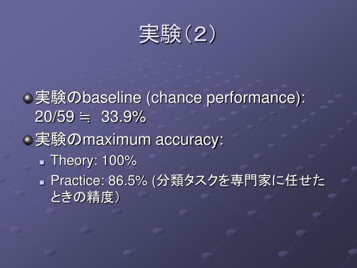 実験(2)