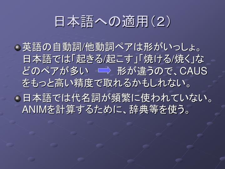 日本語への適用(2)