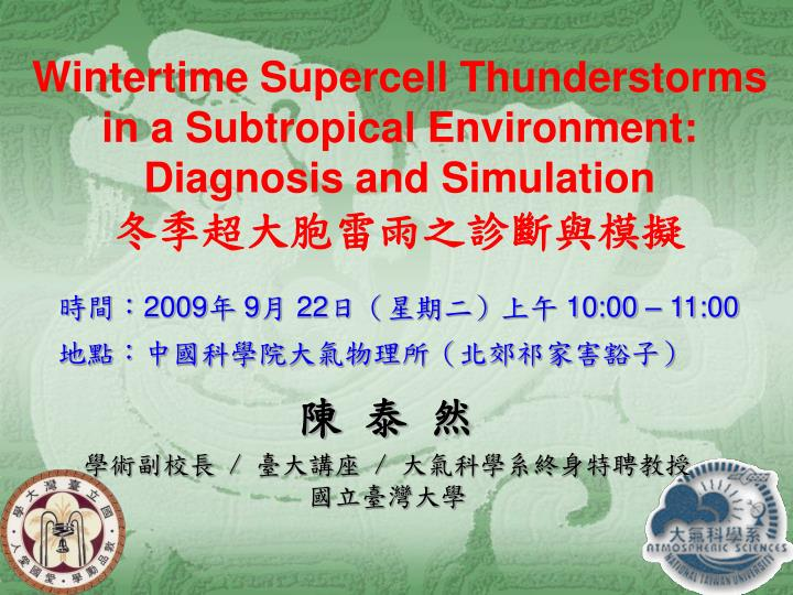 Wintertime supercell thunderstorms in a subtropical environment diagnosis and simulation