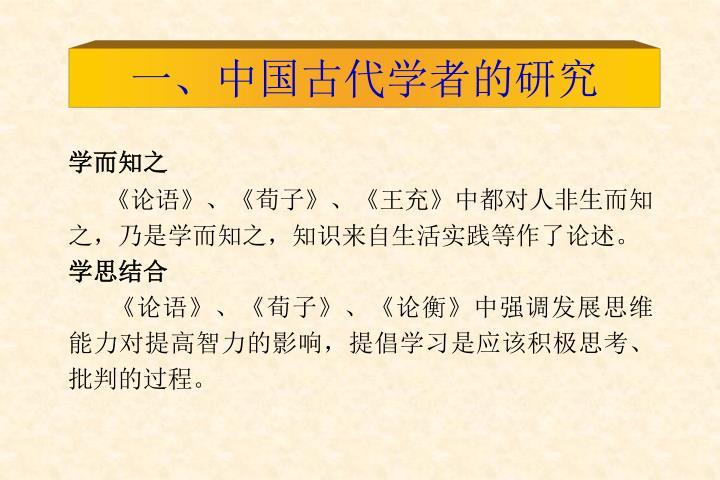 一、中国古代学者的研究