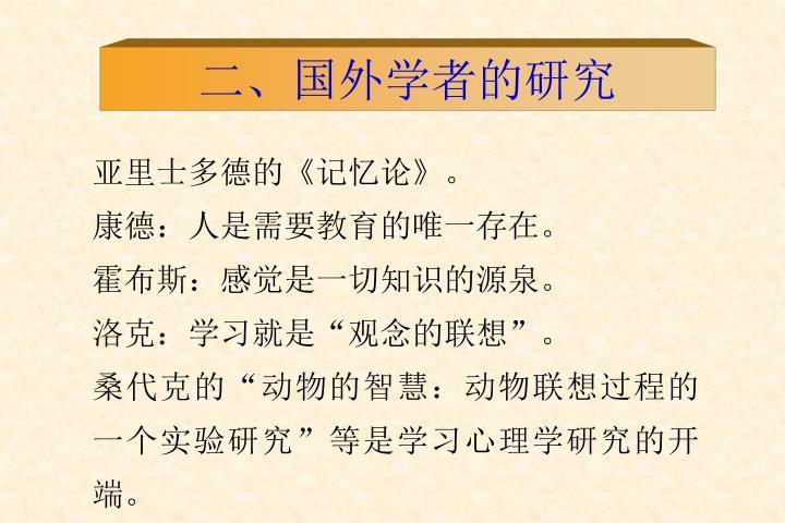 二、国外学者的研究