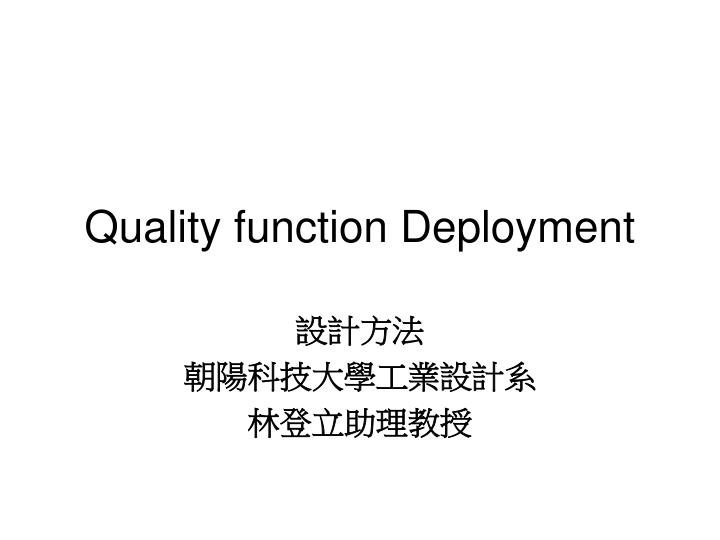 Quality function deployment l.jpg