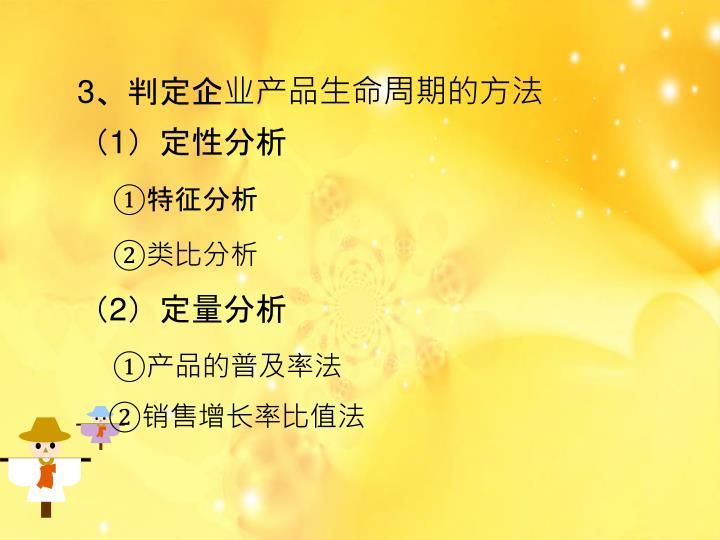 3、判定企业产品生命周期的方法
