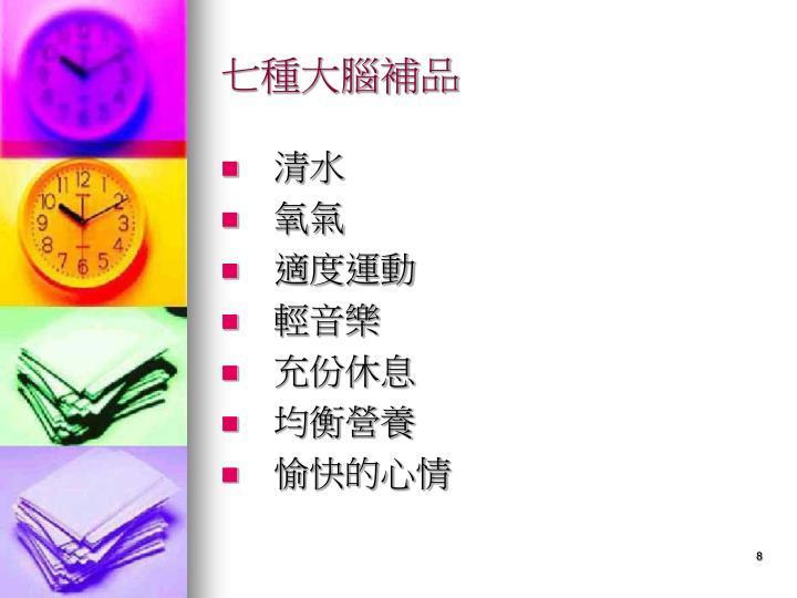 七種大腦補品